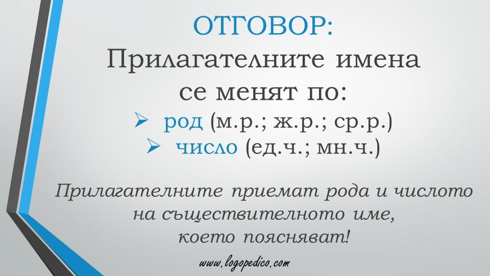 Логопедико - pregovor bulgarski ezik 3 4 klas 55 - образователни помагала, занимания и материали
