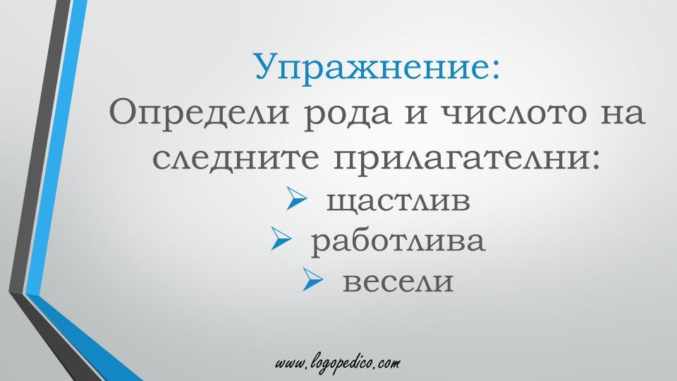 Логопедико - pregovor bulgarski ezik 3 4 klas 56 - образователни помагала, занимания и материали