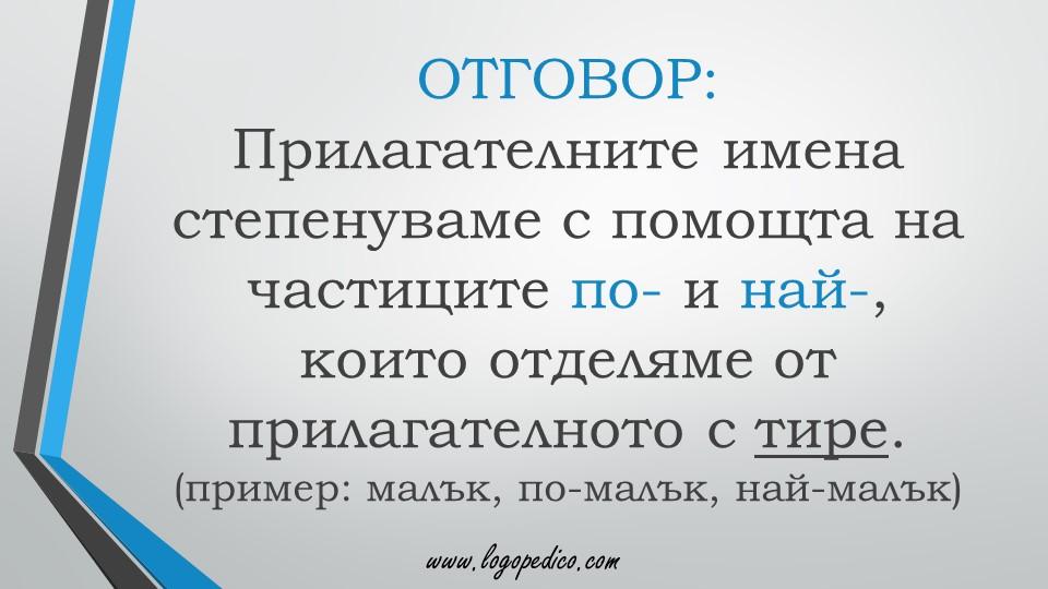 Логопедико - pregovor bulgarski ezik 3 4 klas 59 - образователни помагала, занимания и материали