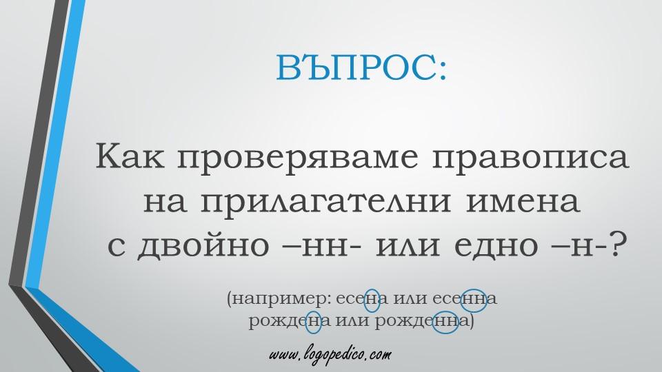 Логопедико - pregovor bulgarski ezik 3 4 klas 60 - образователни помагала, занимания и материали