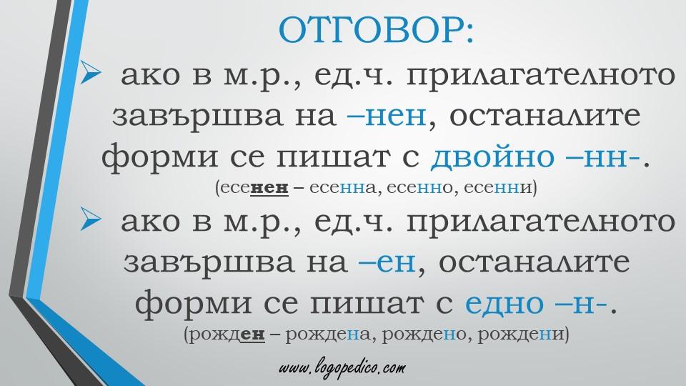 Логопедико - pregovor bulgarski ezik 3 4 klas 61 - образователни помагала, занимания и материали