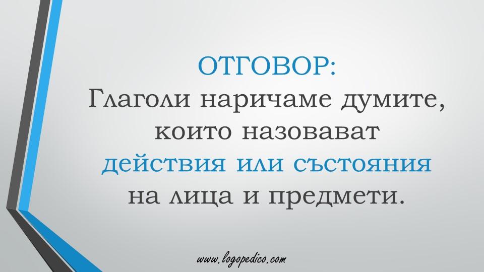 Логопедико - pregovor bulgarski ezik 3 4 klas 63 - образователни помагала, занимания и материали