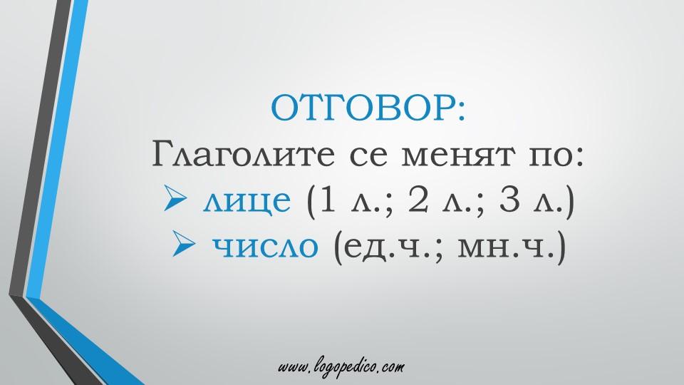 Логопедико - pregovor bulgarski ezik 3 4 klas 67 - образователни помагала, занимания и материали