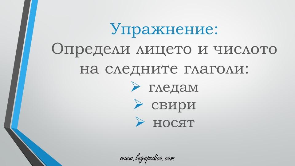 Логопедико - pregovor bulgarski ezik 3 4 klas 68 - образователни помагала, занимания и материали