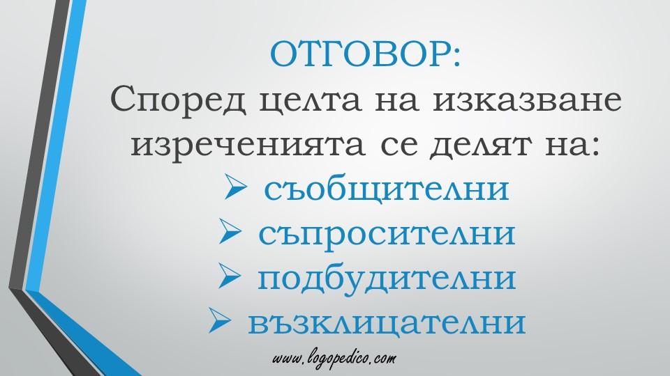 Логопедико - pregovor bulgarski ezik 3 4 klas 71 - образователни помагала, занимания и материали