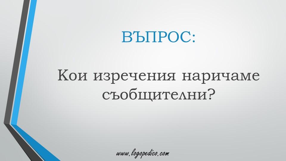 Логопедико - pregovor bulgarski ezik 3 4 klas 72 - образователни помагала, занимания и материали