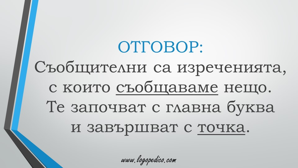 Логопедико - pregovor bulgarski ezik 3 4 klas 73 - образователни помагала, занимания и материали