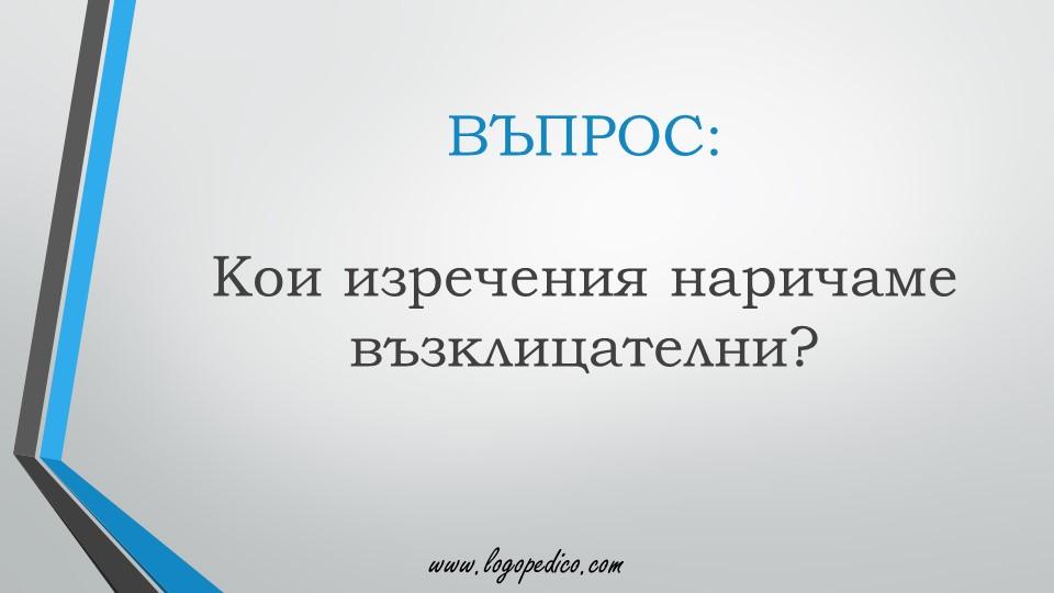 Логопедико - pregovor bulgarski ezik 3 4 klas 78 - образователни помагала, занимания и материали