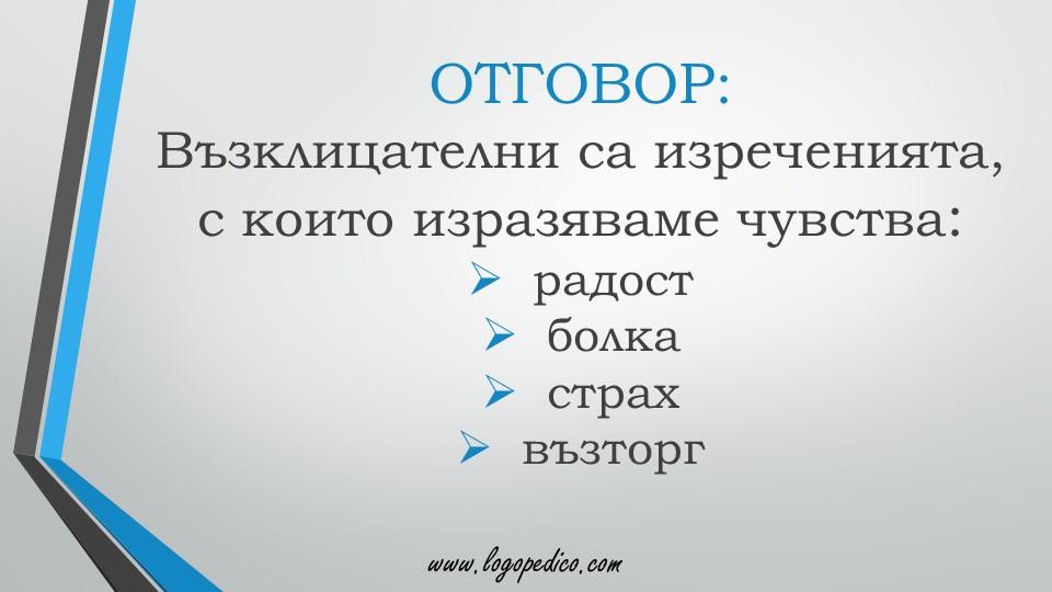 Логопедико - pregovor bulgarski ezik 3 4 klas 79 - образователни помагала, занимания и материали