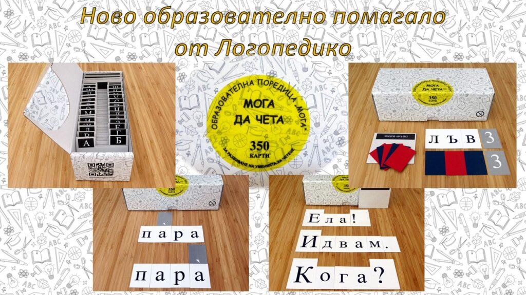 Логопедико - reklama 1 - образователни помагала, занимания и материали