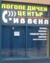 """ЛОГОПЕДИЧЕН И МОНТЕСОРИ ЦЕНТЪР """"С-ИВВЕНА"""""""