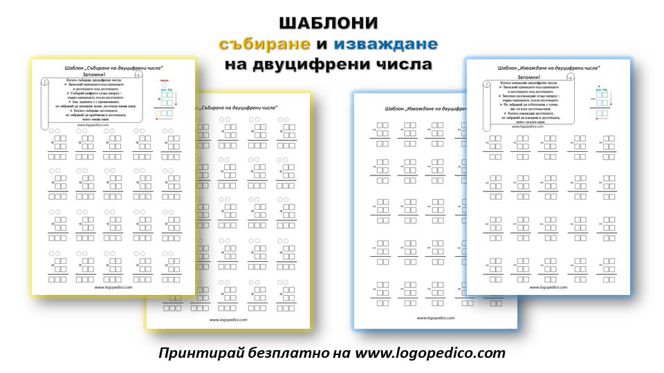 Логопедико - shabloni sabirane i izvajdane - образователни помагала, занимания и материали
