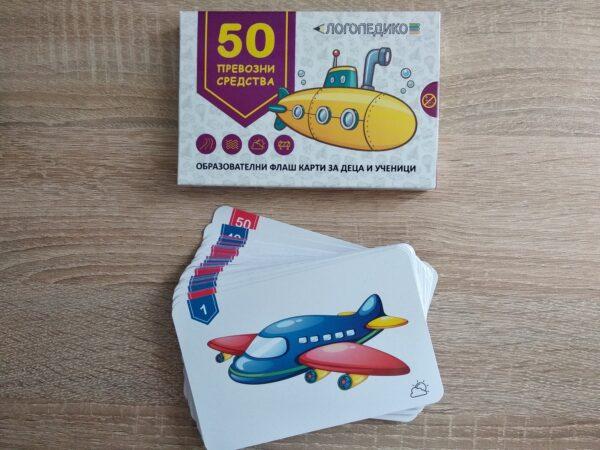 """50 флаш карти """"Превозни средства"""" 2"""